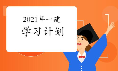 2021年一建学习计划及高效备考建议